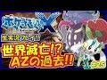 """【ポケモンXY】世界滅亡!""""AZ""""謎の過去!ポケットモンスターXY実況!#25【生放送録画】"""