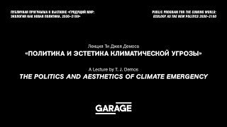 The Politics and Aesthetics of Climate Emergency. А Lecture by T. J. Demos
