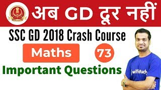 8:00 PM - SSC GD 2018 | Maths by Naman Sir | Important Questions