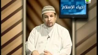 إحياء الإسلام الحلقة 11 علامات الساعة ومجئ عيسى بن مريم