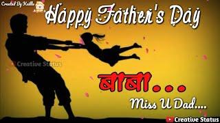 बाबा... Father's Day... Marathi Whatsapp Status | Marathi Status | Marathi Love Status | Whatsapp
