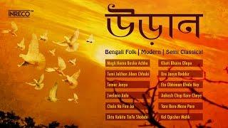 Latest Bengali Songs 2017 | Folk Songs | Modern Bengali Songs | Rupankar