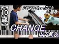 【10歳】CHANGE/山下智久/ドラマ『インハンド』主題歌