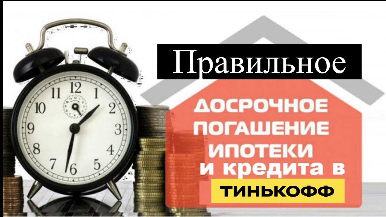 Частичное досрочное погашение ипотеки/кредита в Тинькофф