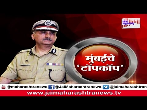 Exclusive interview with Top Cop of Mumbai Datta Padsalgikar | मुंबईचे टॉपकॉप