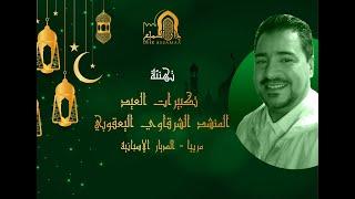 تكبيرات العيد من أداء المنشد الشرقاوي اليعقوبي