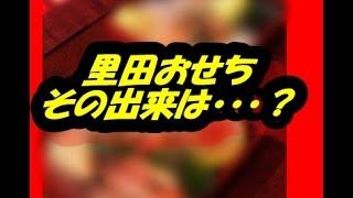 【奮闘】里田まい、おせち作りに5時間!良妻ぶりに称賛の声 よろしけれ...
