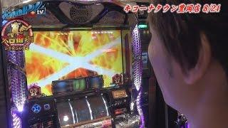 真・スロ番〜極み〜season2 vol.43