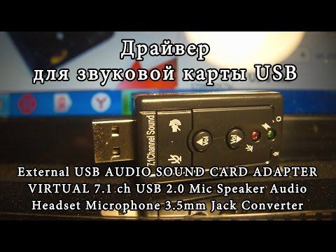 Драйвер для звуковой карты USB / External USB AUDIO SOUND CARD ADAPTER VIRTUAL 7.1