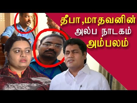 Fake income tax raid @ deepa house madhavan behind the drama tamil news, tamil live news redpix