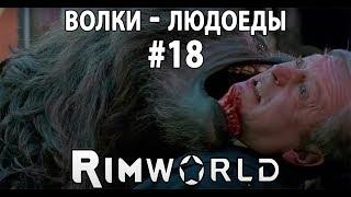 RimWorld - прохождение. Огромная стая волков людоедов, строим холодильник и битва за урожай #18
