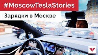 #MoscowTeslaStories Зарядки для электромобилей в Москве. Проблемы с парковкой у зарядных станций