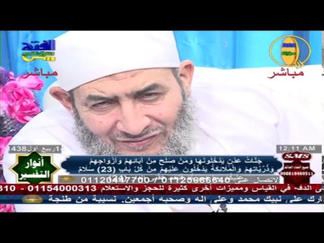 درجات الجنة في القرآن الكريم