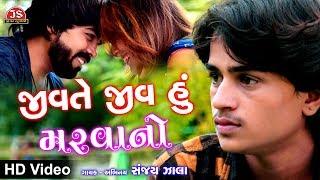 Jivte Jiv Hu Marvano HD New Gujarati Sad Song Sanjay Zala