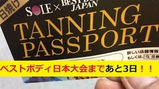 ベストボディ・ジャパン日本大会の7日前からのカウント動画です(^^)...