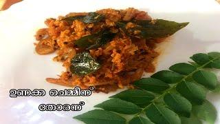 ഉണക്ക ചെമ്മീൻ തോരൻ / Unakka Chemmeen Thoran