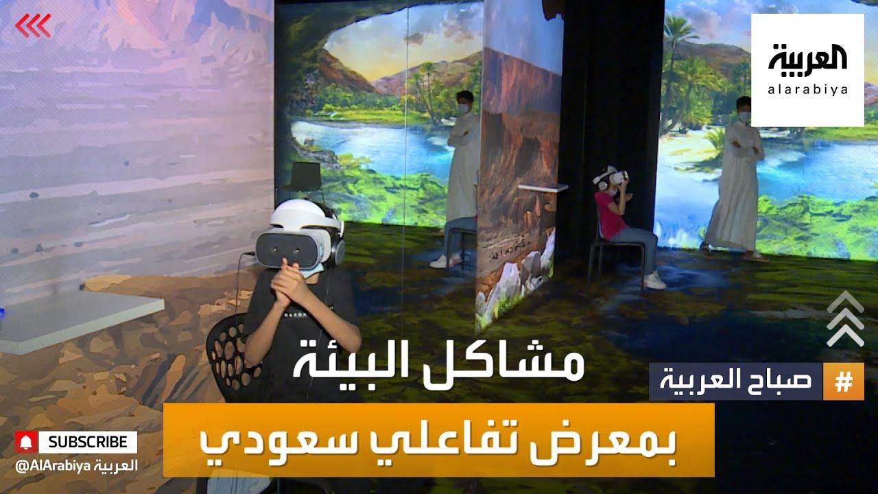 صباح العربية | معرض تفاعلي سعودي غير مسبوق .. موضوعه مشاكل البيئة  - نشر قبل 27 دقيقة