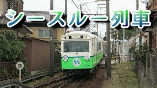 四日市あすなろう鉄道 ~シースルー列車~