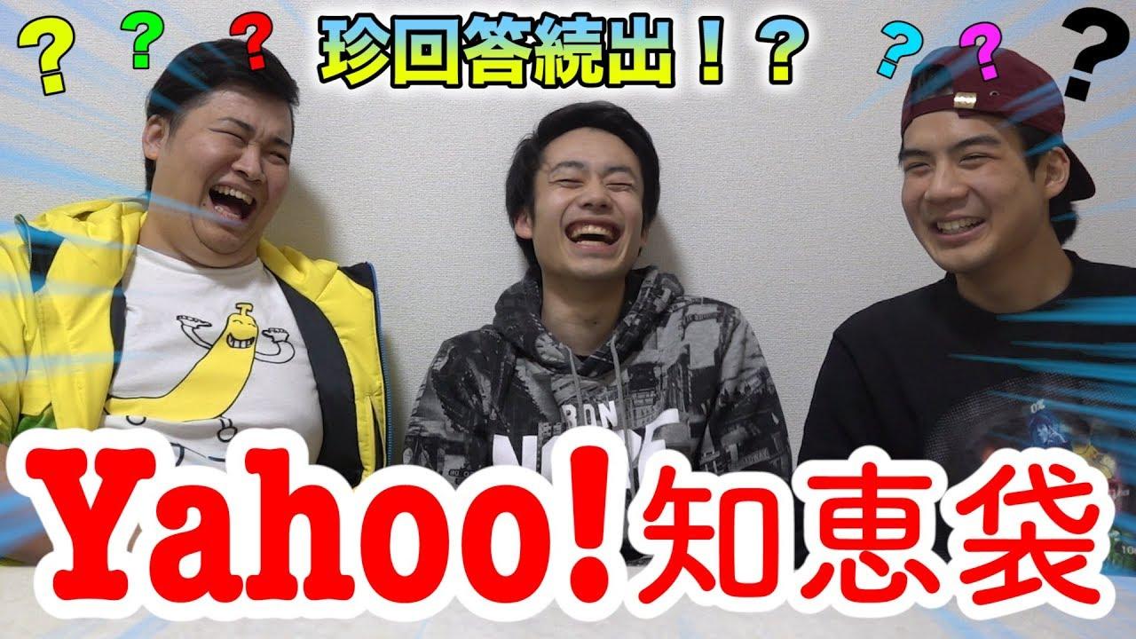 【お節介】Yahoo!知恵袋の質問勝手に答えちゃえ!のコーナー。