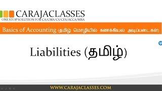 Liabilities (தமிழ்)