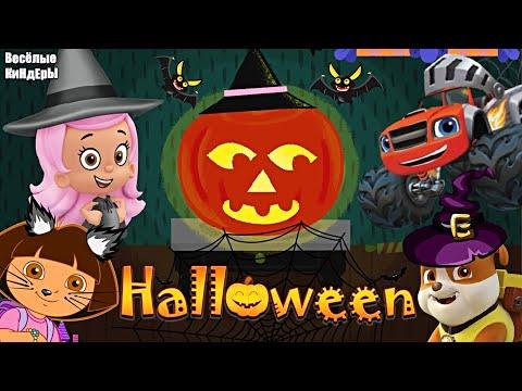 Хэллоуин | Вспыш Щенячий патруль Шиммер и Шайн  Даша | Мультики Игры Для детей | Весёлые КиНдЕрЫ