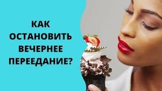 Как остановить вечернее переедание? Андрей Никифоров диетолог!