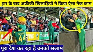 Pakistan vs South Africa: मैच हारने के बाद ये काम कर अफ्रीकी खिलाड़ियों ने जीता करोड़ों लोगों का दिल