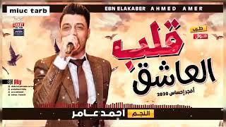 النجم أحمد عامر موال قلب العاشق افجراحساس 2020