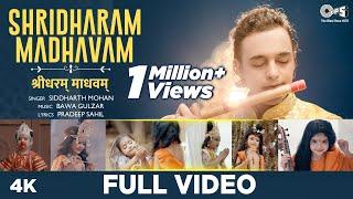 Shridharam Madhavam | Siddharth Mohan | Shri Krishna Dhun | Bawa Gulzar | Krishna Beautiful Bhajan