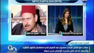 فيديو.. «أبو عميرة» ناعيًا ممدوح عبد العليم: شخصية بسيطة لا تهتم بالمظاهر