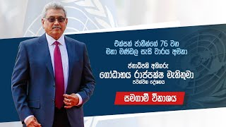 President Gotabaya Rajapaksa Address the UN General Assembly