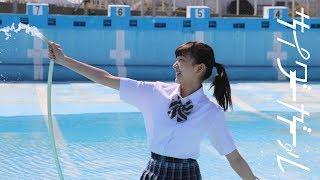"""サイダーガール """"約束"""" Music Video web : http://cidergirl.jp 作詞 作..."""