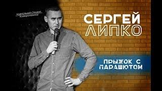 Сергей Липко - Прыжок с парашютом.