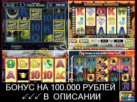 Играть бесплатно в игровые автоматы европа казино карты вегас