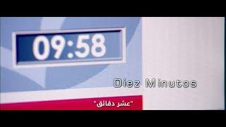 عشر دقائق - فيلم إسباني قصير - مترجم