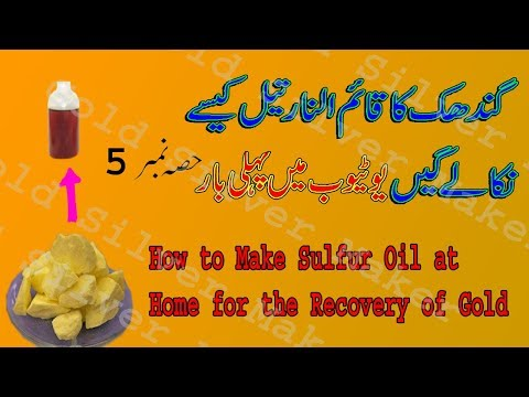 how to make sulfur oil at home for the recovery of gold part 5 || Recovery of gold From Mercury