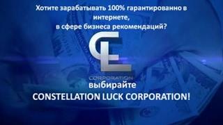 МАРКЕТИНГ Constellation Luck от Елены Стефан 31 января 2017