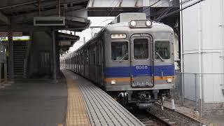 【HD】南海6000系 6005F 試運転 南海電鉄 高野線白鷺駅 発車