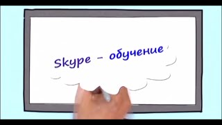 Программа обучения по Skype