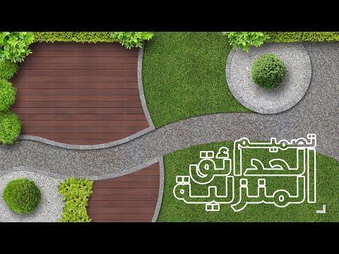معلومات و نصائح - تصميم الحدائق المنزلية - Tips about designing Home Garden