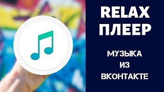 Download RELAX ПЛЕЕР-КЭШ МУЗЫКИ ВК Mp3 and Videos