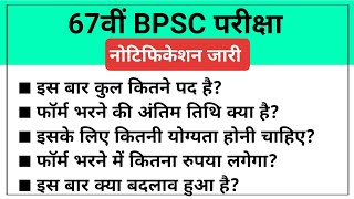 67th BPSC Exam notification released