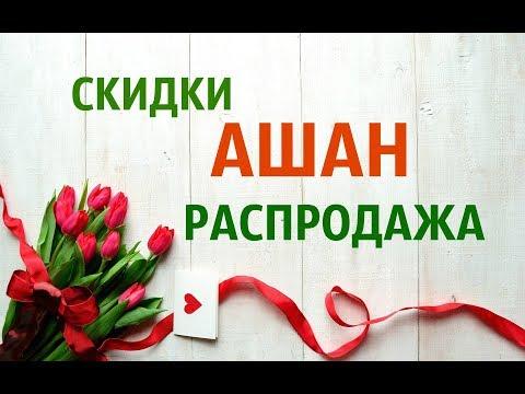 АШАН/ СКИДКИ/РАСПРОДАЖА/НОВИНКИ 2019 Г/МОСКВА