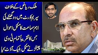Complete Details of Supreme Court Hearing Against Bahria Town And Malik Riaz September  12, 2018