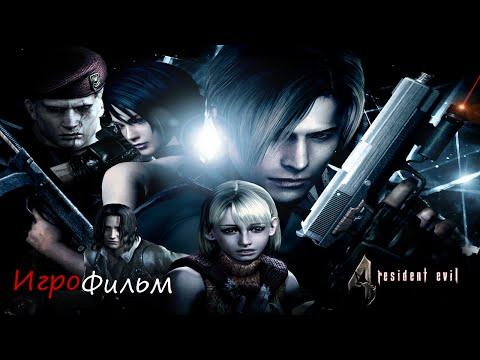 Resident Evil 4 — НЕ ТЕ ЗОМБИ НО ВСЕ РАВНО КЛАССНО!