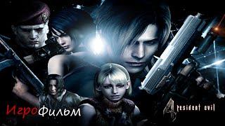 игроФильм игры Resident Evil 4 - все ролики
