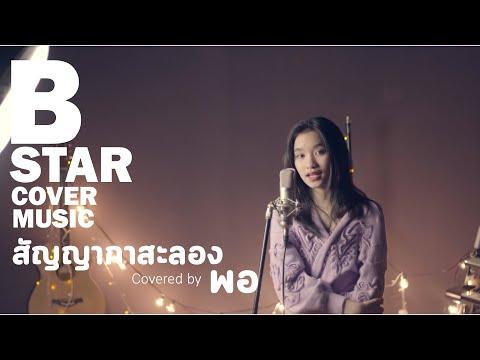 สัญญากาสะลอง (covered by พอ)
