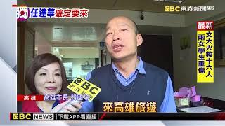 獨家韓國瑜透露「港星任達華五月造訪高雄」