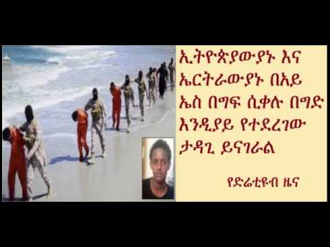 DireTube News - A 16-year-old Eritrean migrant who escaped captivity under ISIS in Libya thumbnail