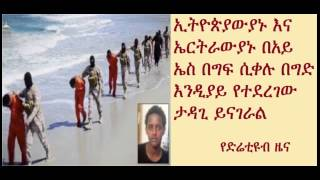 DireTube News - A 16-year-old Eritrean migrant who escaped captivity under ISIS in Libya